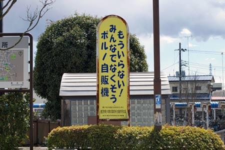 kanuma.jpg
