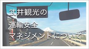 武井観光の安全運転マネジメントについて