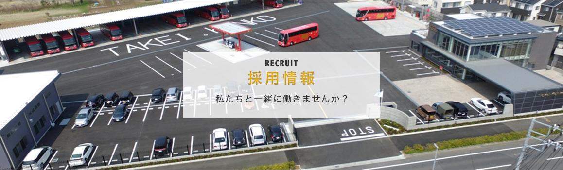 武井観光採用案内
