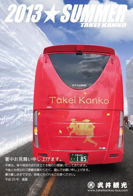 take_01.JPG