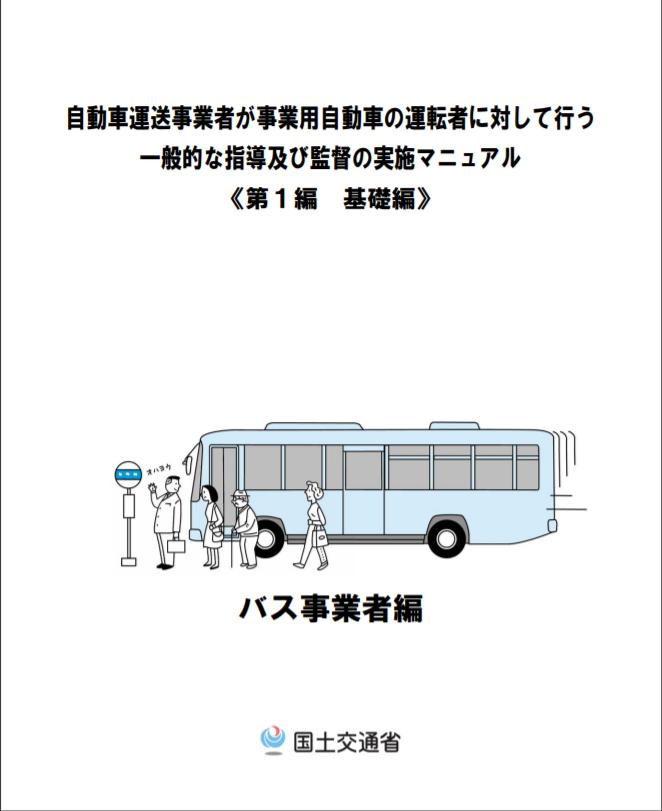 武井観光スタッフブログ 観光バ...