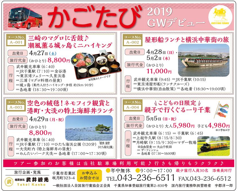 cdc144da3d3ca1 武井観光スタッフブログ 観光バス・貸切バス・東京・千葉県千葉市の武井観光