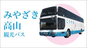 宮崎高山バス